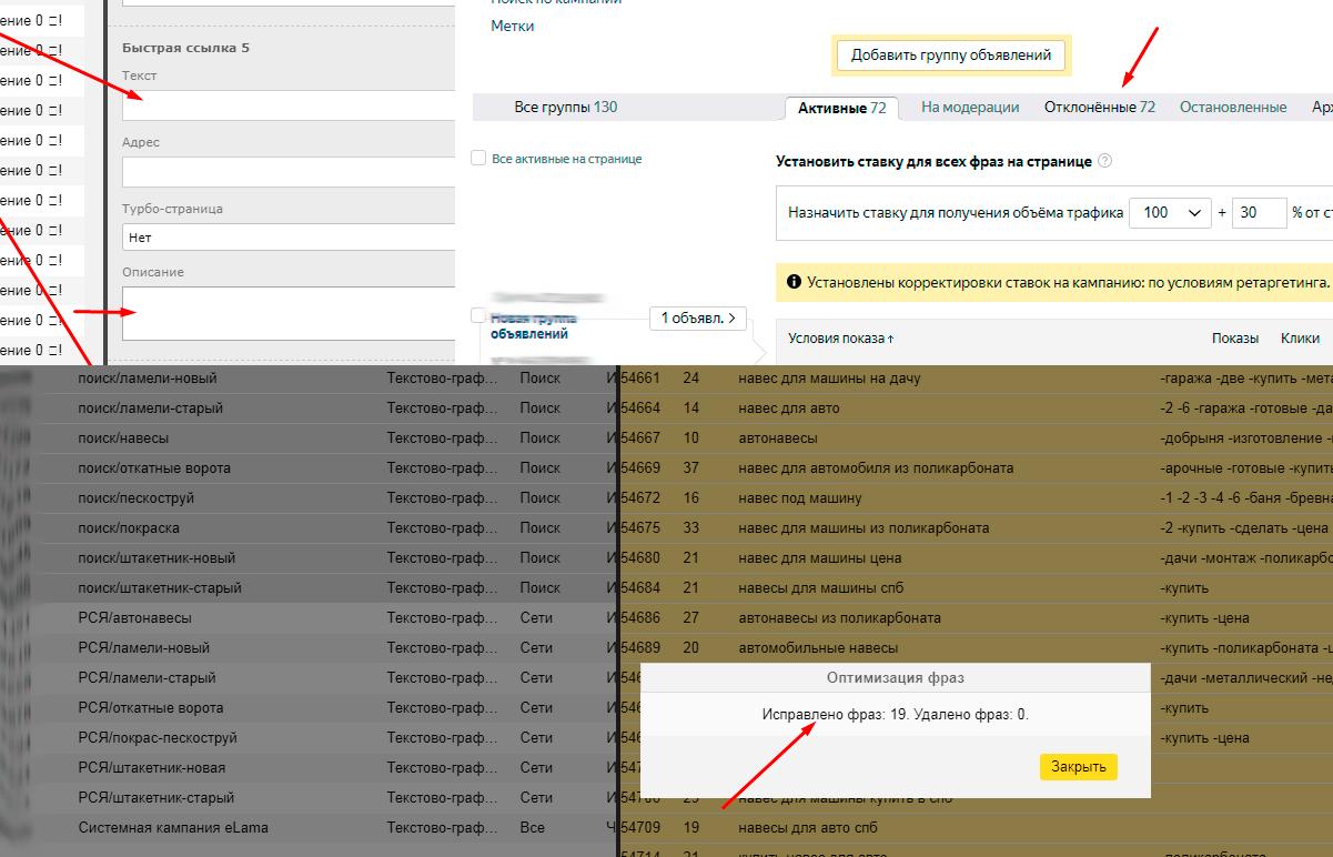 Ошибки в Яндекс Директе