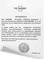 Благодарность от компании Top Trainers