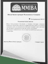 Рекомендательно письмо от Школы бизнес-тренеров Молоканова и Сикирина