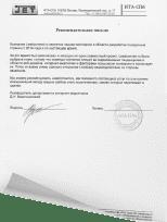 Рекомендательное письмо от компании Jet