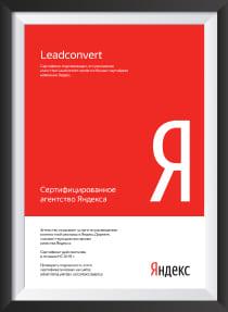 Сертифицированное агентство Яндекс Директ Leadconvert