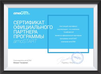 Сертифицированный партнер AmoCRM агентство Leadconvert