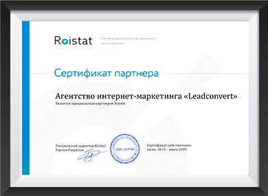Сертифицированный партнер Roistat агентство Leadconvert