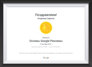 Сертифицированный специалист по Основам Google Рекламы Владимир Сафонов