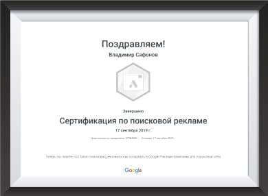 Сертифицированный специалист по поисковой рекламе Google Владимир Сафонов