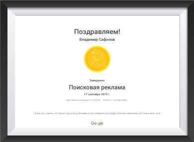 Сертифицированный специалист по поисковой рекламе Владимир Сафонов