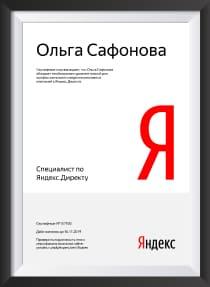 Сертифицированный специалист по Яндекс Директу Ольга Сафонова