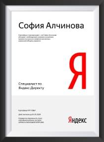 Сертифицированный специалист по Яндекс Директу София Алчинова