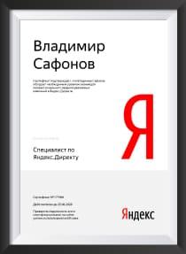 Сертифицированный специалист по Яндекс Директу Владимир Сафонов