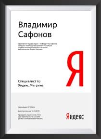 Сертифицированный специалист по Яндекс Метрике Владимир Сафонов