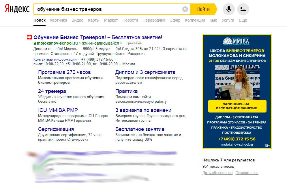 Заказать Яндекс Директ