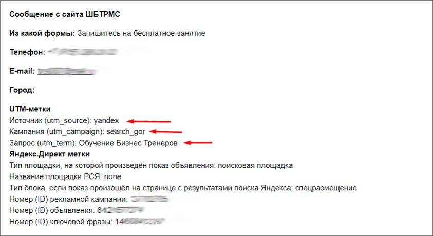 UTM-метки в заявке с сайта